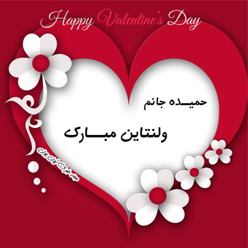 حمیده جانم ولنتاین مبارک