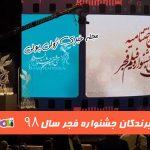 اسامی برندگان جشنواره فجر 98
