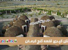 آشنایی با هتل کپری قلعه گنج کرمان اولین هتل کپری ایران