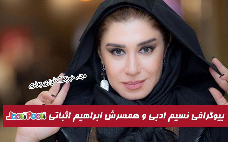 بیوگرافی نسیم ادبی و همسرش+ اینستاگرام
