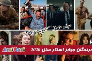 اسامی برندگان جوایز اسکار ۲۰۲۰ اعلام شد