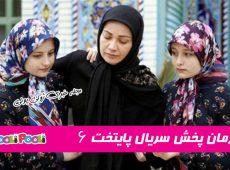 زمان پخش سریال پایتخت ۶+ تعداد قسمتهای سریال پایتخت ۶