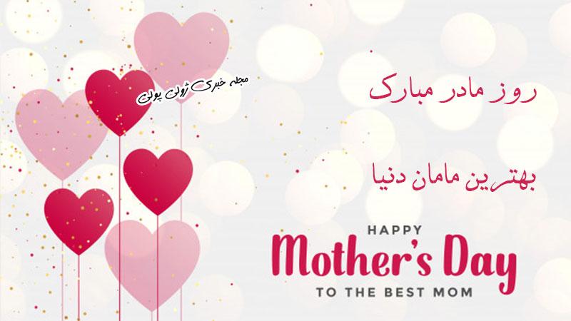 بهترین مامان دنیا روزت مبارک