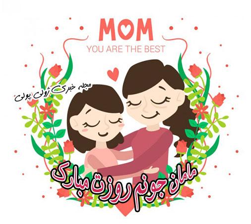 عکس پروفایل مادر و دختر