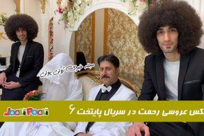 عکس عروسی رحمت در سریال پایتخت ۶
