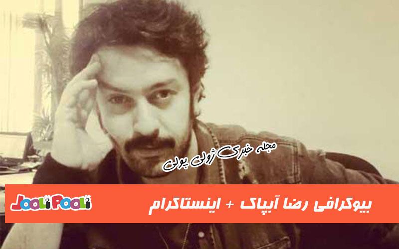بیوگرافی رضا آبپاک