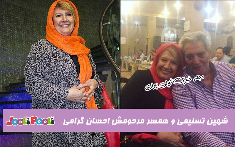 بیوگرافی شهین تسلیمی و همسرش احسان گرامی+ اینستاگرام