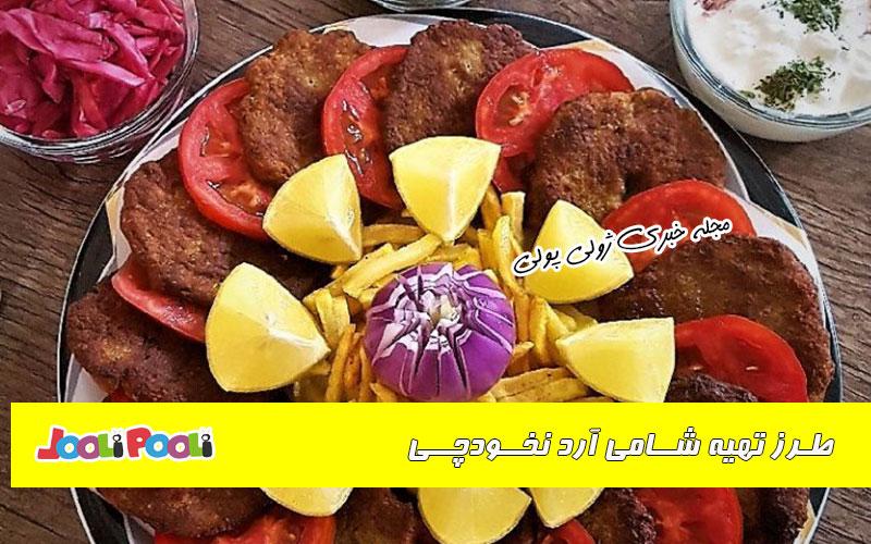 طرز تهیه شامی آرد نخودچی (شامی با سرکه شیره)