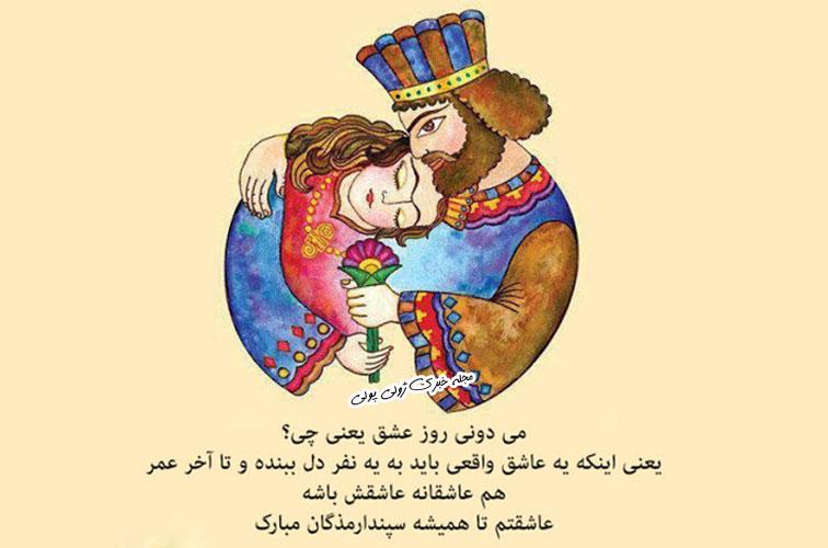 عکس تبریک روز عشق ایرانی