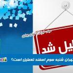 آیا مدارس تهران شنبه تعطیل می شود؟