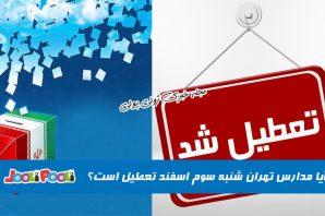 آیا شنبه ۳ اسفند مدارس تهران تعطیل است؟