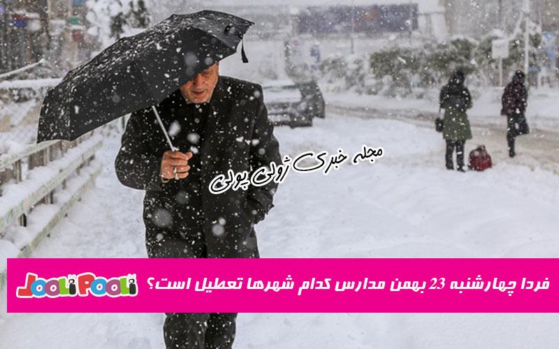 آیا مدارس تهران فردا چهارشنبه ۲۳ بهمن تعطیل است؟+ کدام شهرها فردا تعطیل هستند؟