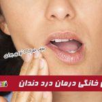 درمان خانگی درد دندان