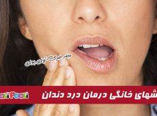 خلاص شدن از دندان درد با درمانهای خانگی