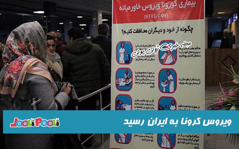 ویروس کرونا به ایران رسید