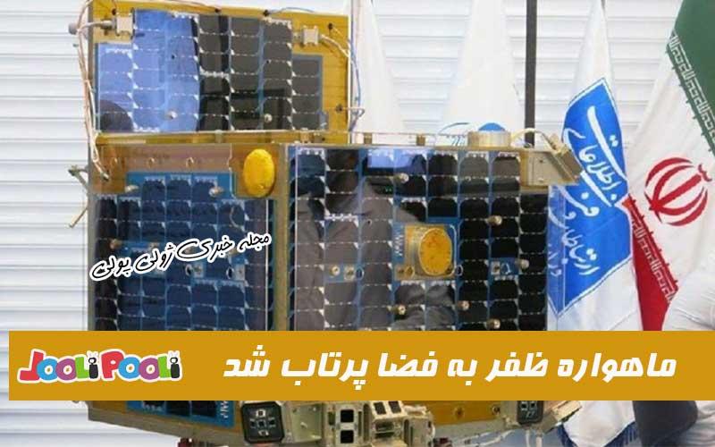 ماهواره ظفر به فضا پرتاب شد+ ماهواه ظفر در مدار قرار نگرفت