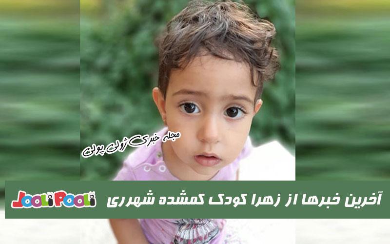 آخرین خبرها از زهرا کودک گمشده در شهرری
