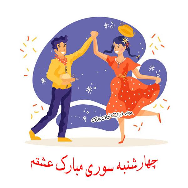 چهارشنبه سوری مبارک عشقم