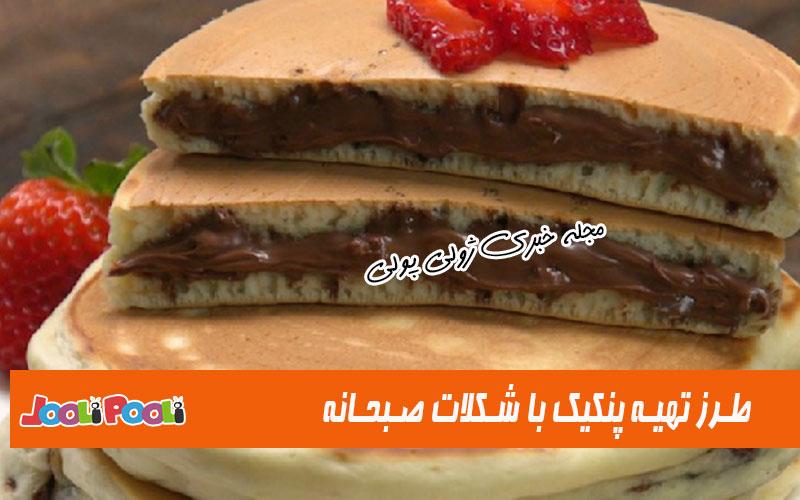 طرز تهیه پنکیک با شکلات صبحانه