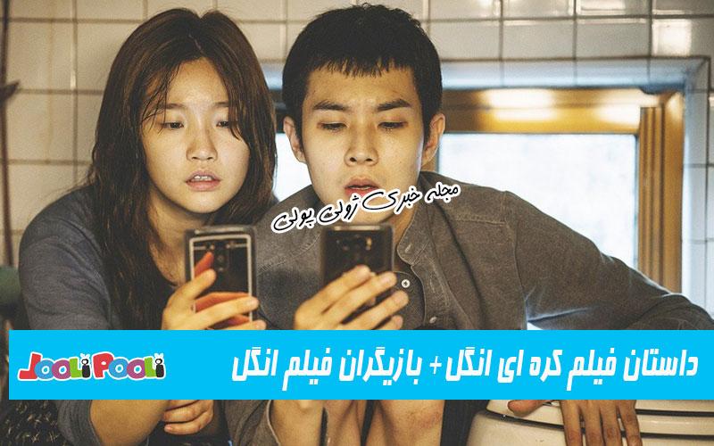 داستان فیلم کره ای انگل برنده چهار جایزه اسکار ۲۰۲۰+ بازیگران فیلم انگل