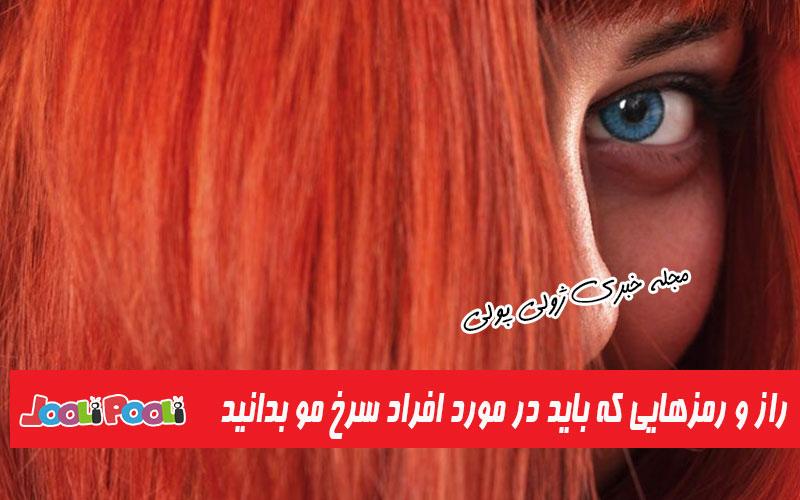 مو قرمزها چه شخصیتی دارند؟