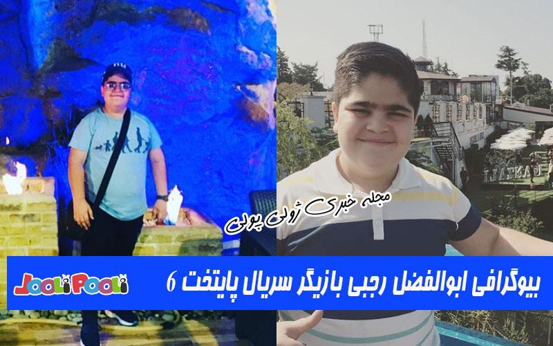 بیوگرافی ابوالفضل رجبی + بازیگر نقش بهروز در پایتخت ۶