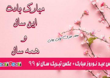 عکس پروفایل عید نوروز ۹۹ + عکس تبریک سال نو مبارک + عکس نوشته عید مبارک