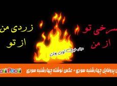 عکس پروفایل چهارشنبه سوری ۹۹+ عکس نوشته چهارشنبه سوری ۹۹
