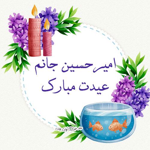 تبریک عید نوروز با اسم امیرحسین