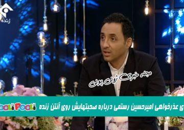 ویدئو توضیحات امیرحسین رستمی درباره صحبتهای جنجالیش روی آنتن زنده