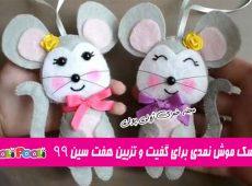 عروسک موش نمدی برای تزیین هفت سین ۹۹+ گیفت عروسک موش نمدی