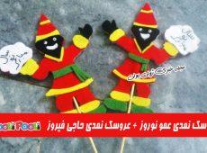عروسک عمو نوروز نمدی + عروسک حاجی فیروز نمدی