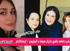 بیوگرافی عاطفه باقری + بازیگر نقش همسر رحمت در سریال پایتخت