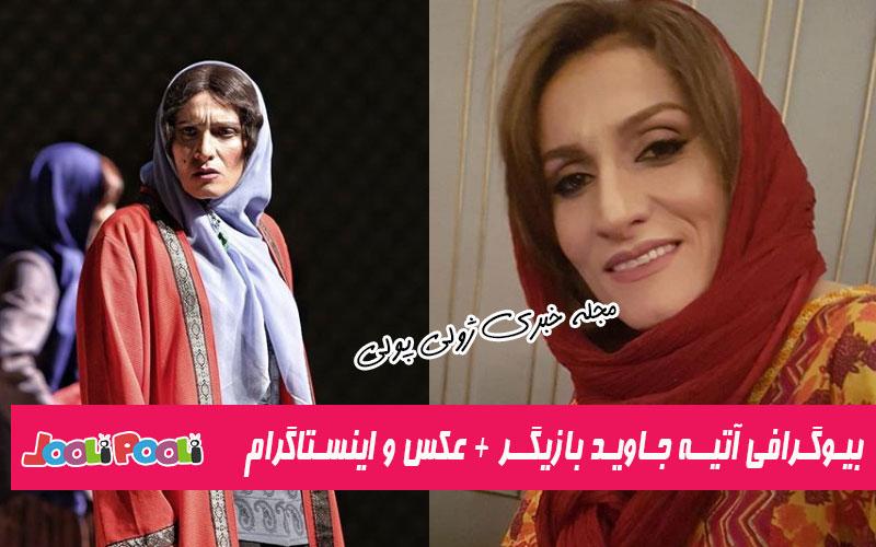 بیوگرافی آتیه جاوید + بازیگر نقش جمیله در سریال پایتخت ۶