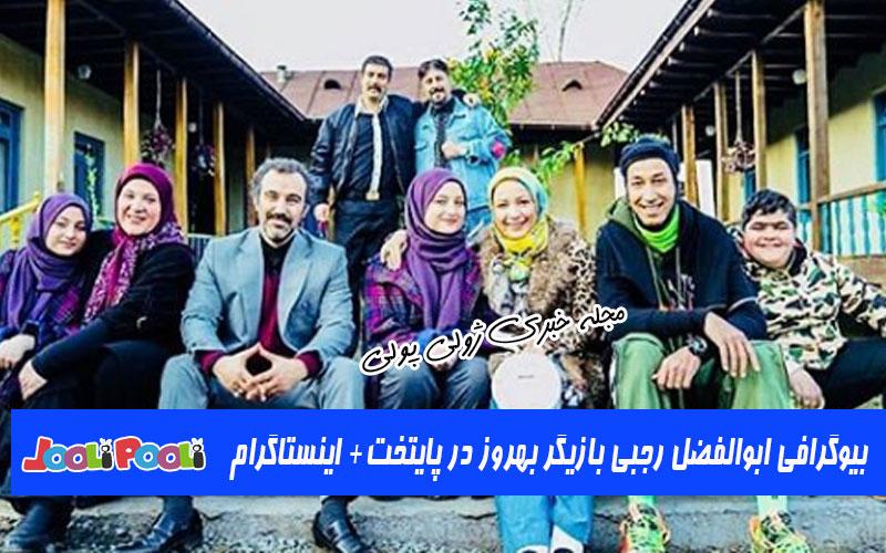 بیوگرافی ابوالفضل رجبی