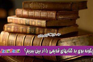 چگونه بوی بد کتاب را از بین ببریم؟ + راههای از بین بردن بوی کتابهای قدیمی