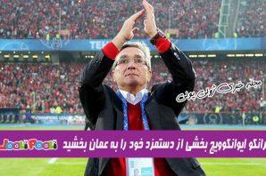 برانکو بخاطر کرونا دستمزدش را به عمان بخشید