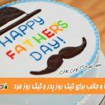 تزیین کیک روز پدر و روز مرد