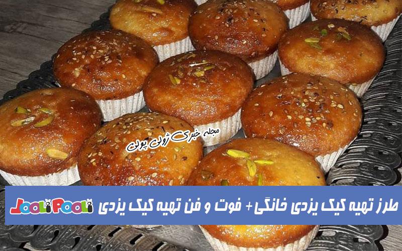 طرز تهیه کیک یزدی خانگی+ چطور در خانه کیک یزدی درست کنیم؟