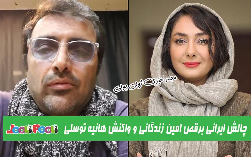 چالش ایرانی برقص امین زندگانی+ واکنش هانیه توسلی به چالش رقص در شرایط کرونا