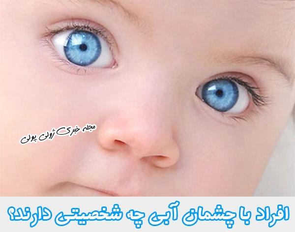 شخصیت افرادی که چشم آبی دارند
