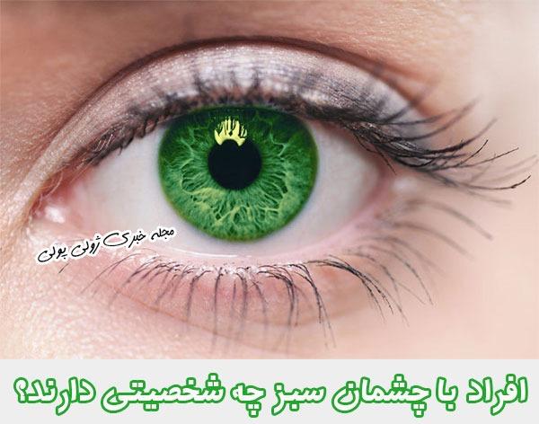 شخصیت افرادی که چشم سبز دارند