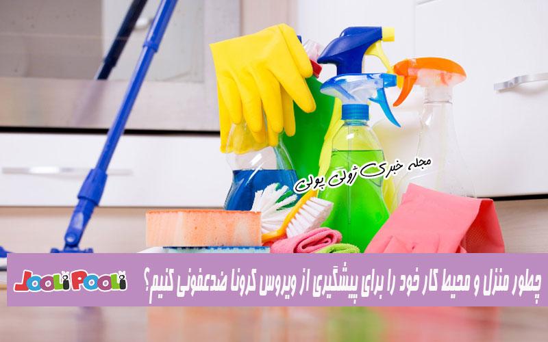 روشهایی ساده برای ضدعفونی منزل و محیط کار برای مقابله با ویروس کرونا