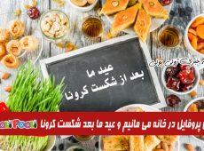 عکس پروفایل عید ما بعد از شکست کرونا+ عکس پروفایل در خانه میمانیم