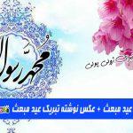 عکس پروفایل تبریک عید مبعث