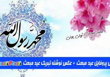 عکس پروفایل تبریک عید مبعث + عکس نوشته عید مبعث مبارک