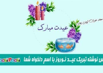 ۷۰ عکس نوشته تبریک عید نوروز با اسم های مختلف+ عکس پروفایل تبریک عید با اسم