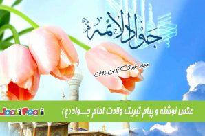 عکس تبریک ولادت امام جواد (ع)+ پیام تبریک ولادت امام محمد تقی (ع)