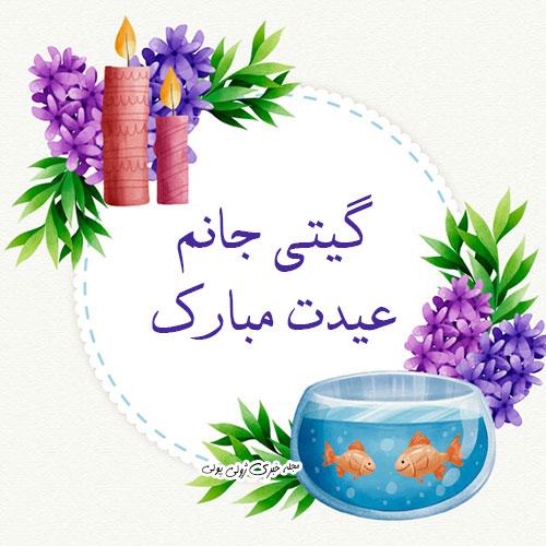 تبریک عید نوروز با اسم گیتی
