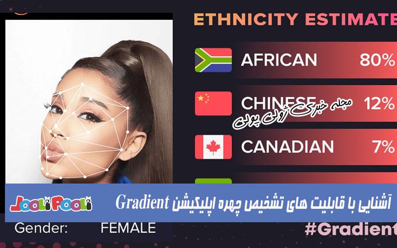 اپلیکیشن Gradient چیست؟+ به کدام ملیت شبیه هستید؟+ به کدام بازیگر شبیه هستید؟